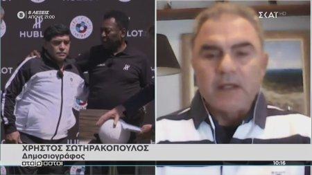 Χρήστος Σωτηρακόπουλος: Δεν έχω παρακολουθήσει πιο ηγετική φυσιογνωμία στο γήπεδο από τον Μαραντόνα