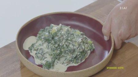 Σπανάκι σοτέ με τυρί