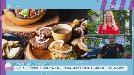 Κώστας Γερακάκης: Έκανε διάσημο τον Μουσακά και το σουβλάκι στην Ταϊλάνδη
