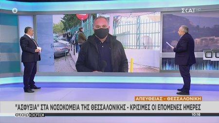 Ασφυξία στα νοσοκομεία της Θεσσαλονίκης - Κρίσιμες οι επόμενες ημέρες