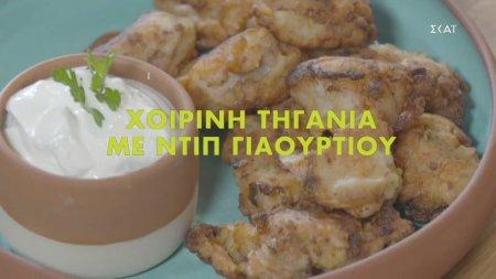 Χοιρινή τηγανιά με ντιπ γιαουρτιού