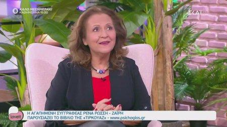 Η συγγραφέας Ρένα Ρώσση-Ζαΐρη παρουσιάζει το βιβλίο της