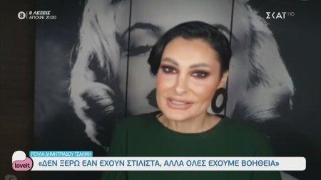 Ρούλα Δημητριάδου-Τσαλίκη: Δεν ξέρω αν τα κορίτσια έχουν στυλίστα, αλλά όλες έχουμε βοήθεια