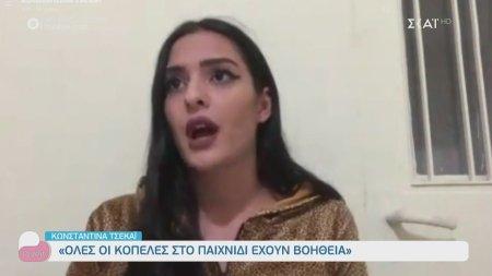 Κωνσταντίνα Τσεκάι:  Η Αρετή προκαλεί καυγάδες αλλά πίσω είναι όλα καλά