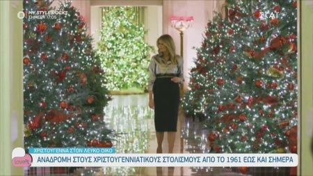 Χριστούγεννα στον λευκό οίκο - Οι στολισμοί από το 1961 εώς σήμερα