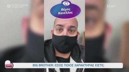 Big Brother: Εσείς ποιος χαρακτήρας είστε