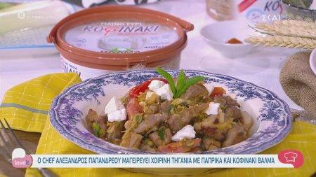 Ο chef Αλέξανδρος Παπανδρέου μαγειρεύει χοιρινή τηγανιά με πάπρικα