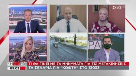 Ζαριφόπουλος για SMS στο 13033: Χωρίς χρέωση - Τι κάνουμε αν δεν λάβουμε απάντηση