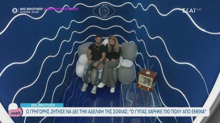 Big Brother - Το τελευταίο 24ωρο της συγκατοίκησης