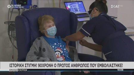 Ιστορική στιγμή: 90χρονη ο πρώτος άνθρωπος που εμβολιάστηκε