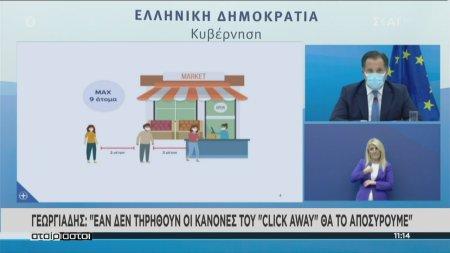 Γεωργιάδης: Δεν ανοίγει το λιανεμπόριο - Αγορές στα καταστήματα μόνο με click away