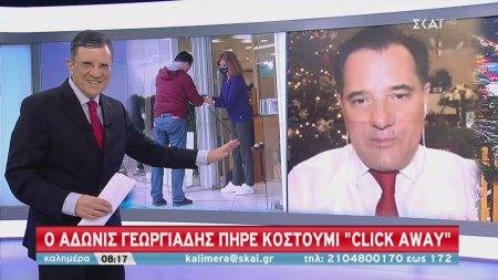 Γεωργιάδης σε ΣΚΑΪ: Δάνεια έως 50.000 ευρώ για μικρές επιχειρήσεις -Γιατί πήρε κοστούμι «click away»