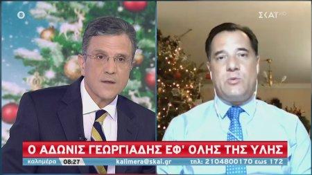 Γεωργιάδης: Ανοιχτό το ενδεχόμενο να χαριστεί το 50% της Επιστρεπτέας Προκαταβολής
