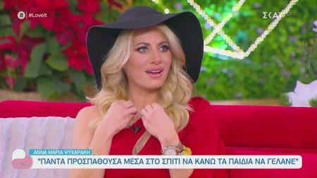 Άννα Μαρία Ψυχαράκη: Πολλές φορές ένιωσα ότι πατούσαν τις αξίες μου
