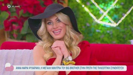 Άννα Μαρία Ψυχαράκη: Αγάπησα πολύ τους συγκατοίκους μου