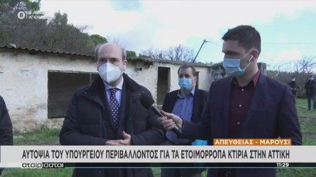Αυτοψία του υπουργού Περιβάλλοντος για τα ετοιμόρροπα κτίρια στην Αττική
