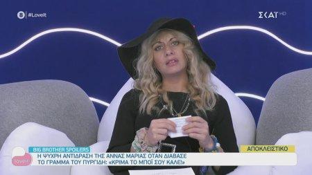 Big Brother spoiler - Η ψυχρή αντίδραση της Άννα Μαρίας στο γράμμα του Πυργίδη