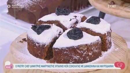 Ο pastry chef Δημήτρης Μακρυνιώτης φτιάχνει κέικ σοκολάτας με δαμάσκηνα και μαυροδάφνη