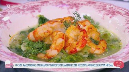 Ο chef Αλέξανδρος Παπανδρέου μαγειρεύει γάμπαρη σοτέ με χόρτα φρικασέ & τυρί κρέμα
