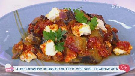 Ο chef Αλέξανδρος Παπανδρέου μαγειρεύει μελιτζάνες ογκρατέν με φέτα