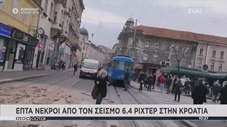 7 νεκροί από τον σεισμό 6,4 Ρίχτερ στην Κροατία