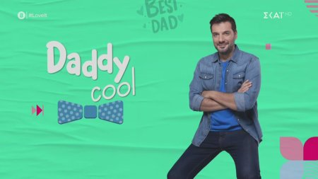 Daddy cool - Συμβουλές για να κοιμάται το μωρό σας ήσυχα