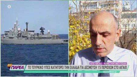 Προκαλεί η Τουρκία: Κατηγορεί την Ελλάδα για δέσμευση 15 περιοχών στο Αιγαίο
