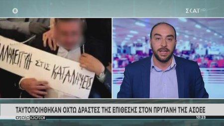 Ταυτοποιήθηκαν οι 8 δράστες της επίθεσης στον πρύτανη της ΑΣΟΕΕ
