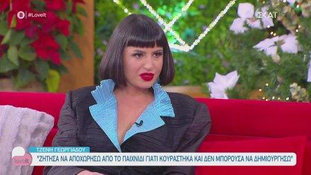 Τζένη Γεωργιάδου: Η Έλενα Χριστοπούλου με έπεισε να μείνω στο παιχνίδι