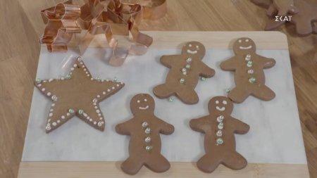 Γιορτινά μπισκότα