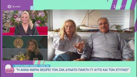 Οι γονείς του Ζακ σχολιάζουν τη πρόκρισή του στον τελικό και τις στρατηγικές στο σπίτι του Β.Β.
