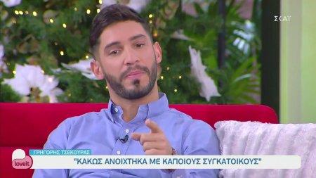 Γρηγόρης Τσεκούρας: Κακώς ανοίχτηκα με κάποιους συγκάτοικους