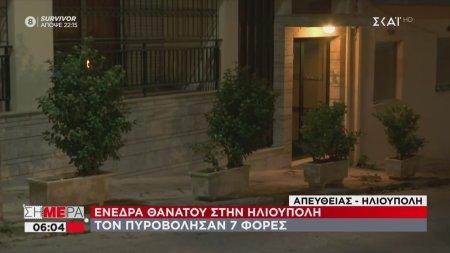 Ενέδρα θανάτου στην Ηλιούπολη - Τον πυροβόλησαν 7 φορές