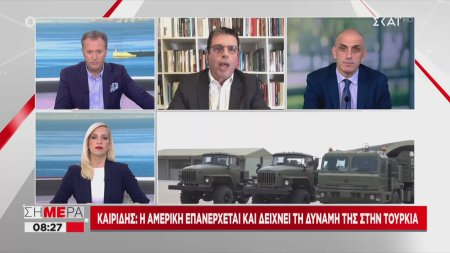 Καιρίδης για κυρώσεις ΗΠΑ: Ο Ερντογάν πρέπει να πακετάρει και να επιστρέψει τους S-400