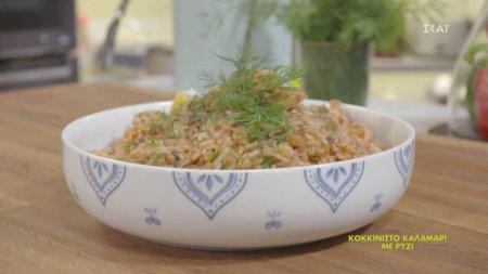 Κοκκινιστό καλαμάρι με ρύζι