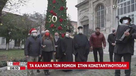 Τα κάλαντα των Ρωμιών στην Κωνσταντινούπολη
