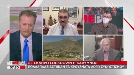 Δήμαρχος Καλύμνου: Άνω των 80 τα κρούσματα – Είχαμε αρνητές ιού και κόσμο σε εκκλησίες, γειτονιές