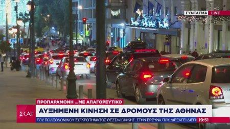 Προπαραμονή με απαγορευτικό - Αυξημένη κίνηση σε δρόμους της Αθήνας
