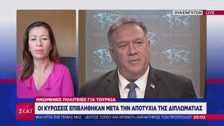 Αμερικανικές κυρώσεις στην Τουρκία