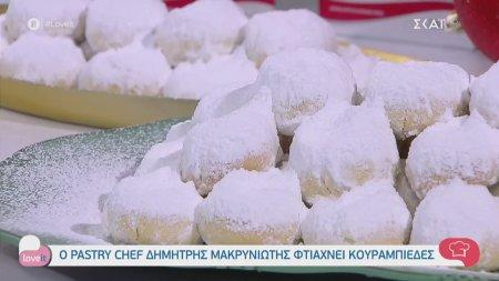 Ο chef Δημήτρης Μακρυνιώτης φτιάχνει κουραμπιέδες