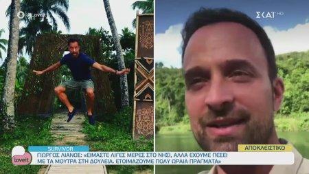 Γιώργος Λιανός από Αγ. Δομίνικο: Το φετινό Survivor θα είναι το πιο δύσκολο, είναι πραγματική επιβίωση