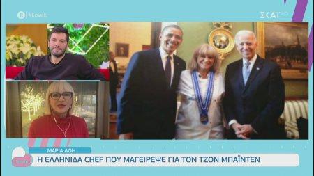 Ελληνίδα chef δίνει διατροφικές συμβουλές στους Αμερικάνους
