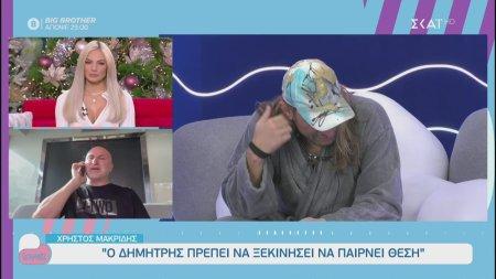 Ο Χρήστος Μακρίδης περνάει από κόσκινο τους συγκατοίκους