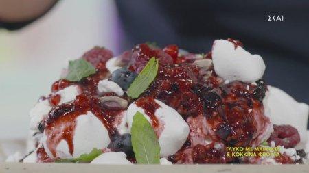 Γλυκό με μαρέγκες & κόκκινα φρούτα
