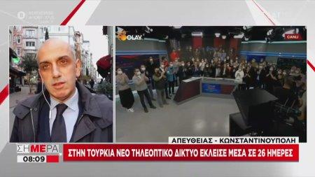 Τουρκία: «Μαύρο» σε τηλεοπτικό δίκτυο μέσα σε 26 μέρες έριξε ο Ερντογάν