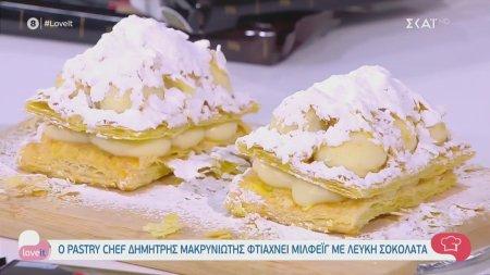 Ο pastry chef Δημήτρης Μακρυνιώτης φτιάνει μιλφέιγ με λευκή σοκολάτα