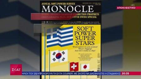 Περιοδικό Monocle: Εξώφυλλο - Αποθέωση για την Ελλάδα