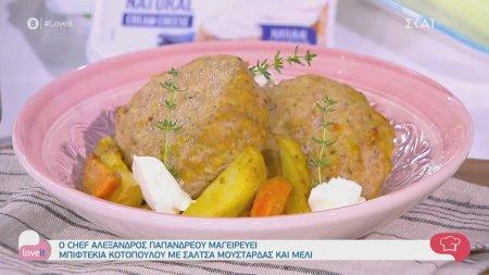 Ο chef Αλέξανδρος Παπανδρέου φτιάχνει μπιφτέκια κοτόπουλου με σάλτσα μουστάρδας και μέλι | Love It | 10/12/2020