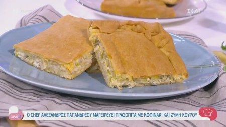 Ο chef Αλέξανδρος Παπανδρέου μαγειρεύει πρασόπιτα με κοφινάκι & ζύμη κουρού