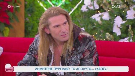 Δημήτρης Πυργίδης: Δε νομίζω πως αδίκησα κάποιον από το σπίτι
